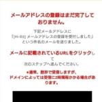 プレミアムTVwithU-NEXT解約_メールが届かない