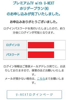 プレミアムTVwithU-NEXT解約_ログインできない