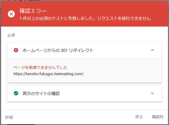 はてなブログ無料から有料への移行記録_URL変更エラー
