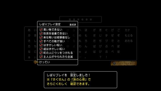 ドラクエ11S全縛りプレイ#1-1-1