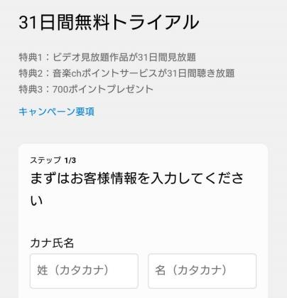 auWALLET_U-NEXT登録方法_4