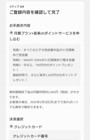 auWALLET_U-NEXT登録方法_5