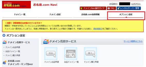 はてなブログPROでGoogleAdSense合格_お名前com1