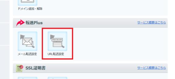 はてなブログPROでGoogleAdSense合格_お名前com2