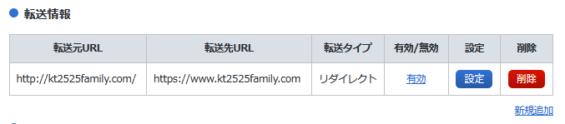 はてなブログPROでGoogleAdSense合格_お名前com3