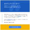 【2020年版】はてなブログ有料版(PRO)でGoogleAdSense(グーグルアドセンス)審査に合