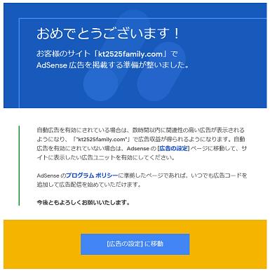はてなブログPROでGoogleAdSense合格_タイトル