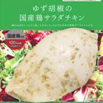 筋トレ飯_ファミマ編_サラダチキン