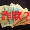 ブログ収益_一か月目_疑問