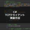 C#で「TCPクライアント」を実装する