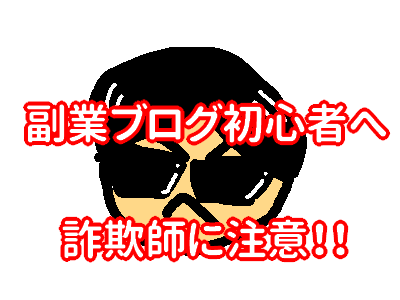 SNS界隈にいる副業ブログ詐欺師