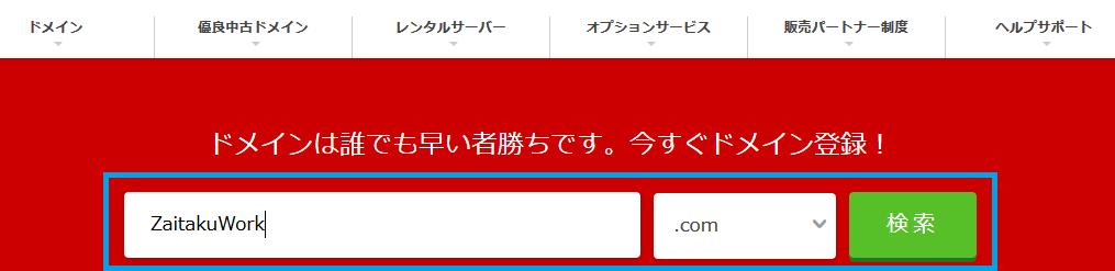 お名前.comのドメイン取得手順1
