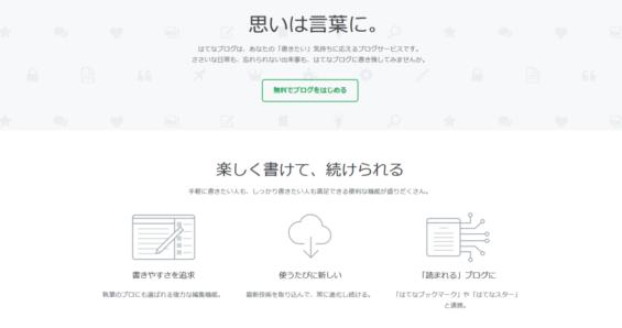 令和版はてなブログで収益化するメリット(無料版or有料版)_長所