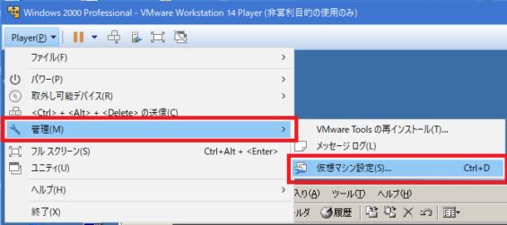 Windows10-2000-フォルダ共有_1