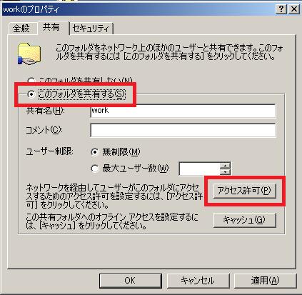 Windows10-2000-フォルダ共有_10