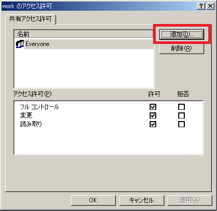 Windows10-2000-フォルダ共有_11