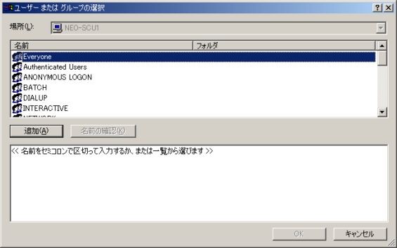 Windows10-2000-フォルダ共有_12