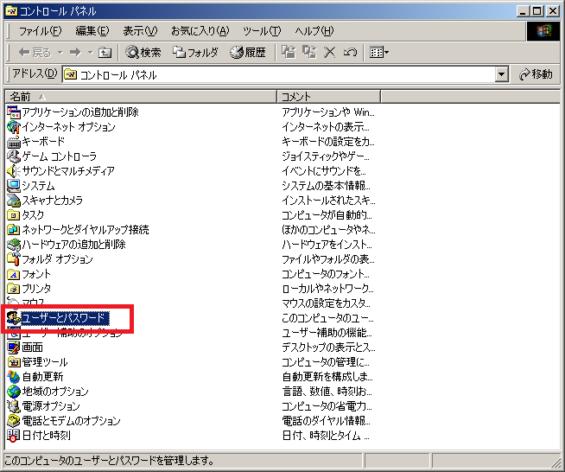 Windows10-2000-フォルダ共有_14