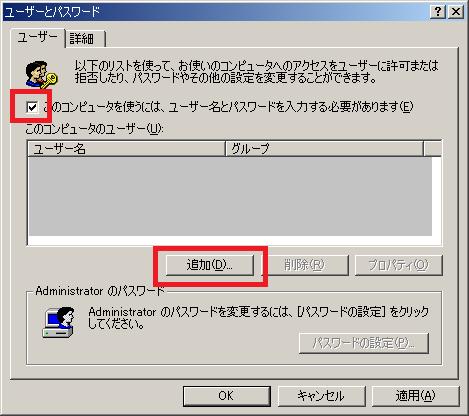 Windows10-2000-フォルダ共有_15