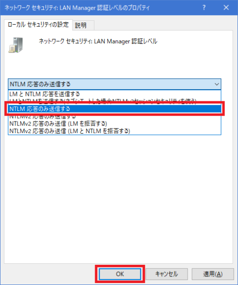Windows10-2000-フォルダ共有_5
