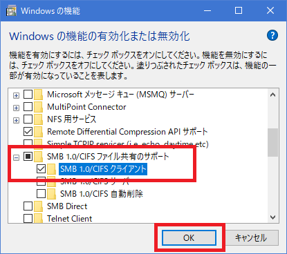 Windows10-2000-フォルダ共有_7