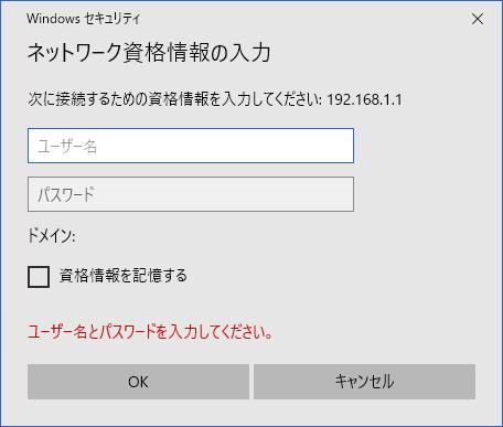 Windows10-2000-フォルダ共有_8