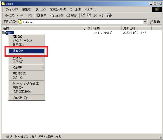 Windows10-2000-フォルダ共有_9