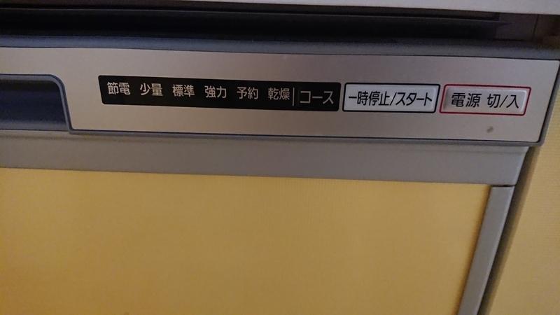 【オプションについて】キッチン_食器洗浄機2