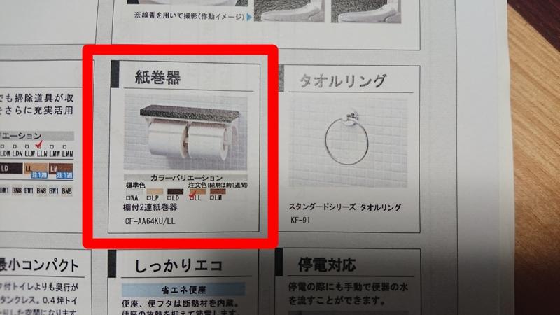 【オプションについて】トイレットペーパーホルダー
