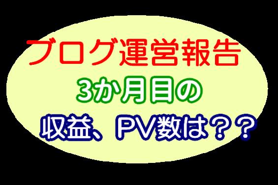 【ブログ運営3か月】タイトル