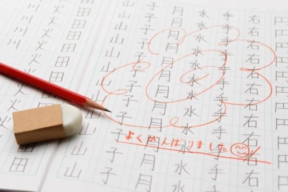 中学生_定期テスト450点_国語