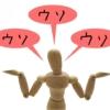 【○○砲×紹介RT×○部だけ980円】ブロガー界隈の詐欺師の手口を大公開【撲滅運動】