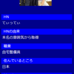 SNSの進化_前略プロフィール