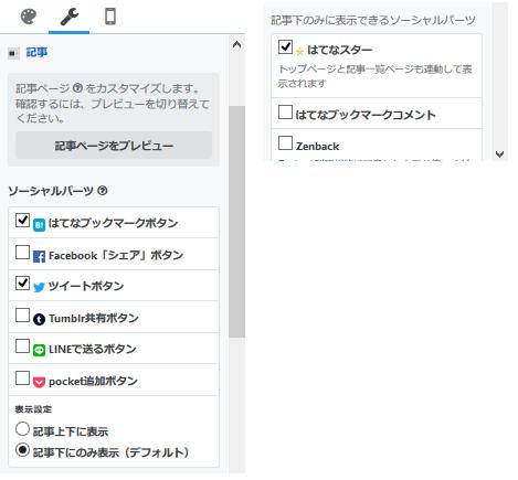 ページ表示速度改善_はてなブログのソーシャルパーツ