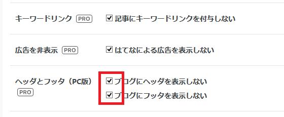 ページ表示速度改善_はてなブログのヘッダ・フッダ非表示