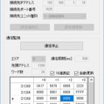 【C#】三菱PLCとのMCプロトコルによる通信アプリを作る(メモリ読み書き)