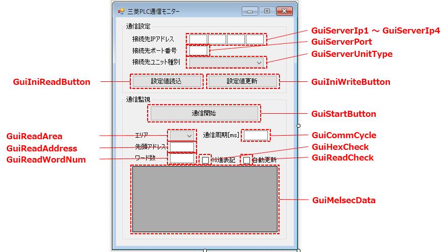 Cで作る三菱PLCテスター(MCプロトコル通信)_GUI説明