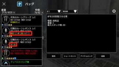 アヴァベルオンライン_メインタワー40階_50階_57階_ルーン1