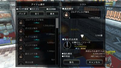 アヴァベルオンライン_メインタワー40階_50階_57階_ルーン2