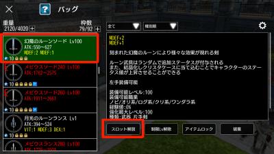 アヴァベルオンライン_メインタワー40階_50階_57階_ルーン3