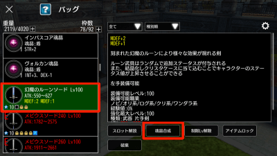 アヴァベルオンライン_メインタワー40階_50階_57階_ルーン4