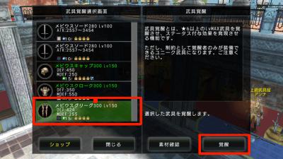 アヴァベルオンライン_メインタワー40階_50階_57階_装備覚醒5