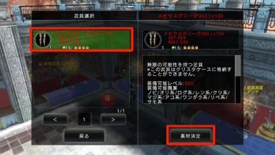アヴァベルオンライン_メインタワー40階_50階_57階_装備覚醒6
